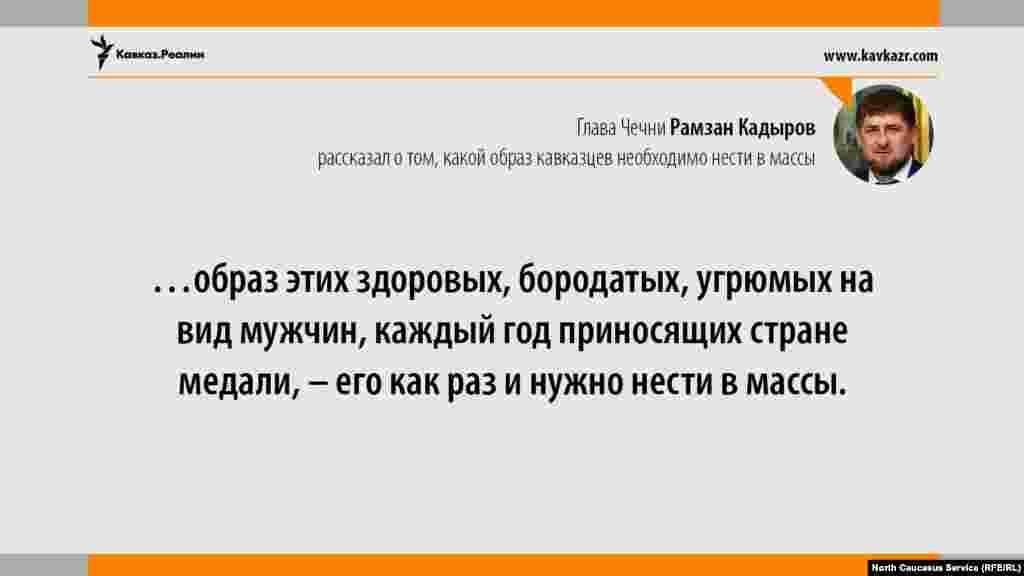 23.05.2017 //Глава Чечни Рамзан Кадыров рассказал о том, какой образ кавказцев необходимо нести в массы.