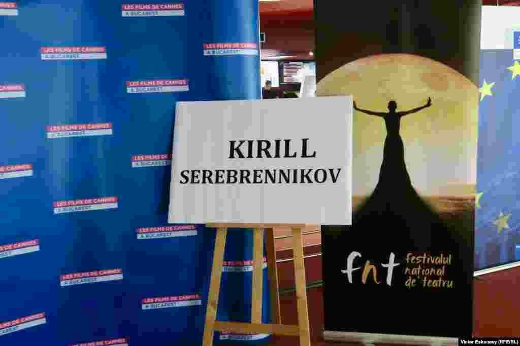 """La proiecția filmului """"Leto/Vară"""" la Festivalul """"Les Films de Cannes a Bucarest"""", Cinema Pro, 24 octombrie"""