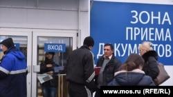 Миграционный центр в Сахарово. Россия.