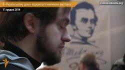 У Києві відкрилась міжнародна виставка «Книжкові контракти»