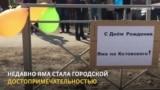 Как новосибирская яма Илона Маска в гости звала