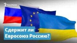 Сдержит ли Евросоюз Россию? | Крымский вечер