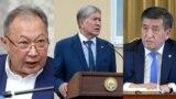 Курманбек Бакиев, Алмазбек Атамбаев жана Сооронбай Жээнбеков.
