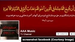 تصویری که بر روی صفحه فیسبوک شبکه AAA پس از دستگیری مدیر آن قرار داده شده است