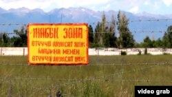 Ограждение учебного полигона ВМФ России близ Иссык-Куля.