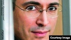 """Книга Михаила Ходорковского """"Тюрьма и воля""""."""