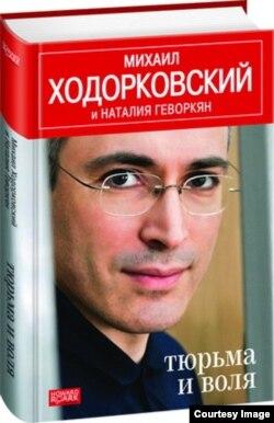 """Обложка книги """"Тюрьма и воля"""""""
