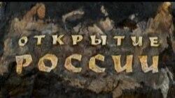 """Открытие России 12 - """"...или переворот?"""" ч1"""