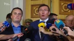 Холодницький та Луценко про рішення парламенту щодо притягнення окремих депутатів до кримінальної відповідальності