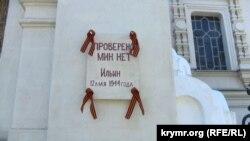 "Табличка ""Проверено. Мин нет"" в Севастополе на церкви"