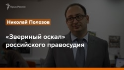 «Звериный оскал» российского правосудия