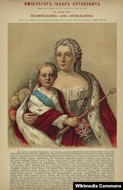 Иван VI Антонович и Анна Леопольдовна. Литография. Середина XVIII века