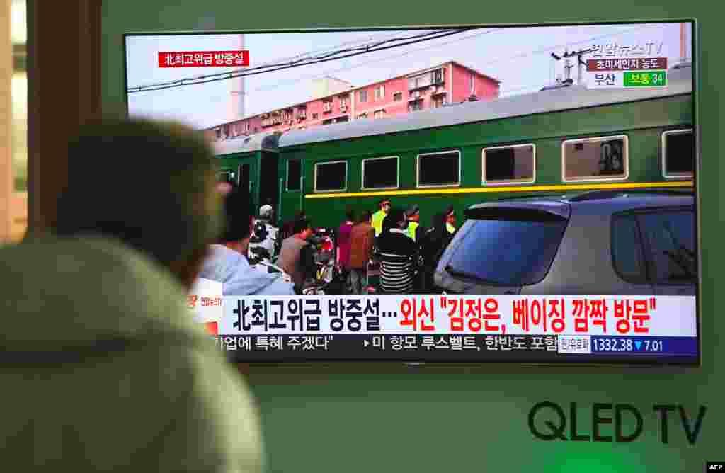 26 наурызда Ким Чен Ынның брондалған пойызы Пекинге барғаны туралы хабарланды. Бірақ ол пойызбен Ким Чен Ынның, я Солтүстік Корея билігіндегі басқа адамның келгені белгісіз болған еді.
