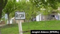 Приграничное кыргызское село Ак-Сай, Баткенская область, 29 апреля 2013 года.