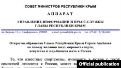 Письмо Сергея Аксенова, зовущее иностранных звезд селиться в Крыму