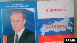 Казан урамындагы плакат