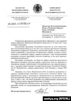 Ответ генеральной прокуратуры на запрос Радио Азаттык.