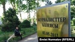 Аллея журналистов, Ош, 5 мая 2012 года.