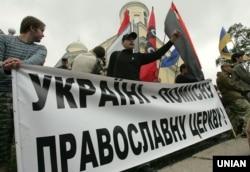Акція в Києві на підтримку створення єдиної помісної Української православної церкви. Архівне фото
