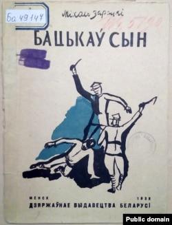 Вокладка кнігі «Бацькаў сын». Менск, 1932 год