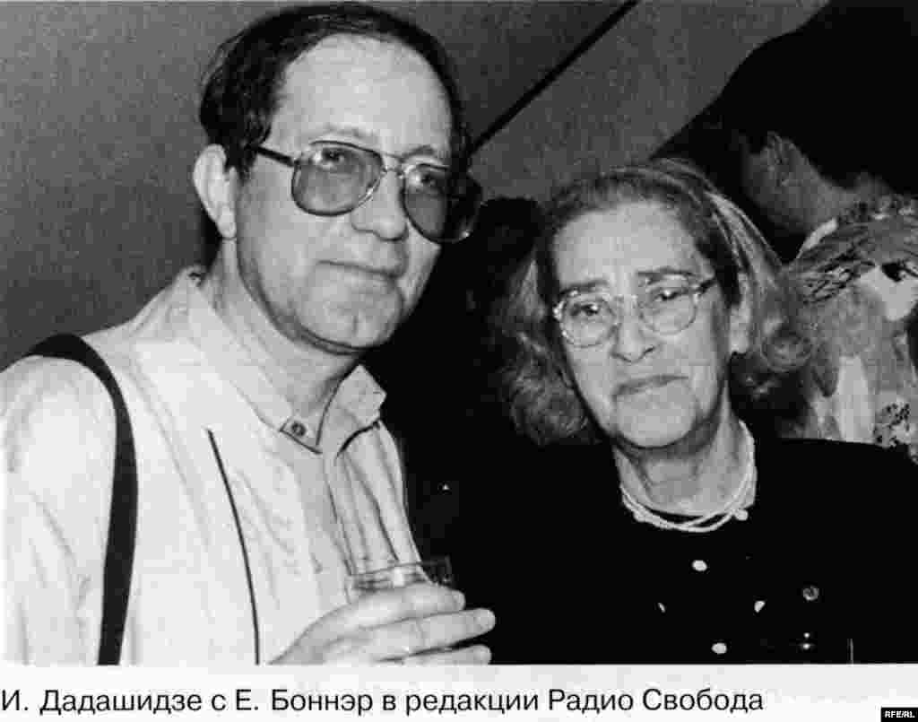 Поэт и журналист Илья Дадашидзе (1942-2001) с Еленой Боннэр.