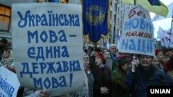 Ілюстраційне фото. Акція на підтримку української мови. Київ, 9 листопада 2010 року