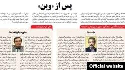 صفحه سیاست شرق پنجشنبه