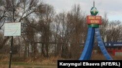 Калыс-Ордо жаңы конушу 2002-жылы негизделген