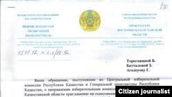 Ответ Восточно-Казахстанской областной прокуратуры касательно сообщения на сайте Радио Азаттык.
