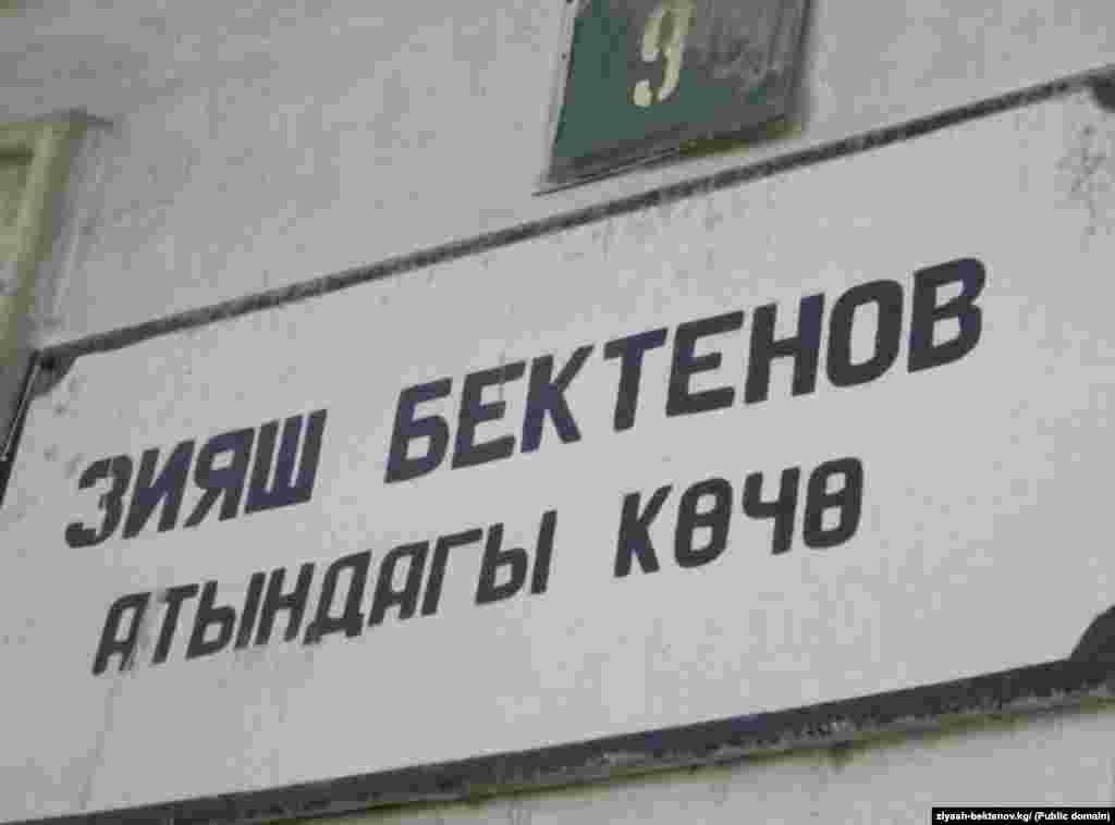 Зыяш Бектенов атындагы көчө. Бишкек ш.