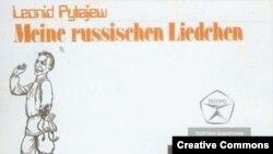 Песни Леонида Пылаева. Обложка граммпластинки