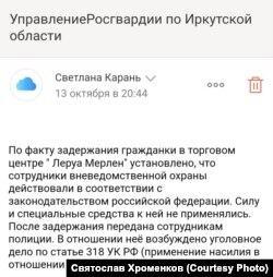 Ответ пресс-службы Росгвардии в Иркутской области