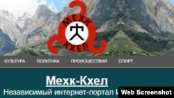 Мехк-Кхелан сайтан логотип. Скриншот