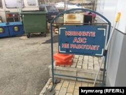 Объявление на автозаправке в Симферополе, ноябрь 2015 года