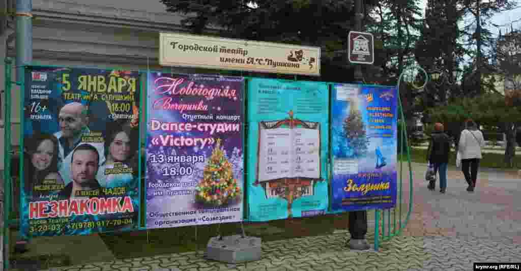 У місцевому театрі імені Пушкіна чекають московських артистів
