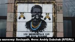 Зображення Лесі Українки на стіні біля барикад на вулиці Грушевського під час Революції гідності. Робота стріт-арт-художника #Sociopath