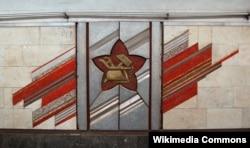 """Пятиконечная звезда на станции метро """"Дворец Украина"""""""
