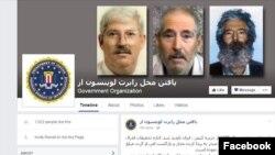 صفحهای که افبیآی برای کمک به وضعیت رابرت لوینسون در فیسبوک راهاندازی کرده است.
