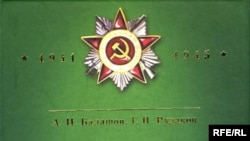 А.Балашов, Г.Рудаков «История Великой Отечественной войны», издательский дом «Питер», 2006 год