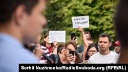 Акція біля будівлі МВС «Покарати ЗЛО» з вимогою розслідувати напади на активістів