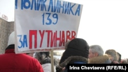 Митинг в поддержку Путина на Поклонной горе