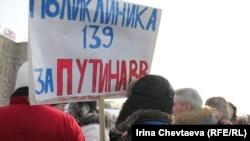 La mitingul de pe Colina Poklonnaya, Moscova, 4 februarie 2012
