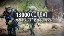 Совместные учения России и Беларуси на границе с Украиной. Распределение сил (видео)
