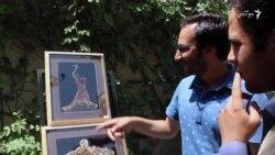 """نمایشگاه آثار هنری """"ومان نیازی"""" در کابل افتتاح شد"""