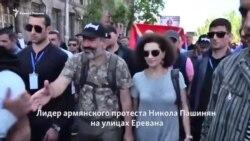 Никола Пашинян принял участие в марше протестующих в Ереване