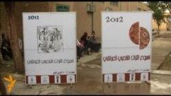 اسبوع التراث الشعبي العراقي