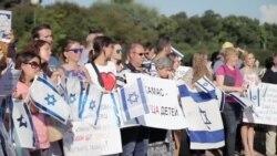 Митинг в поддержку Израиля в Петербурге