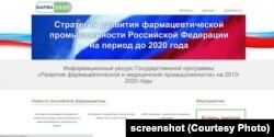 """Сайт государственной программы """"Фарма 2020"""""""