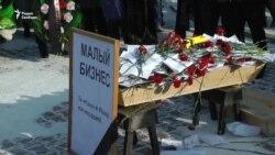 В Красноярске похоронили малый бизнес