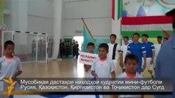 Мусобиқаи мини-футболи афсарони Русия, Қазоқистон, Қирғизистон ва Тоҷикистон.